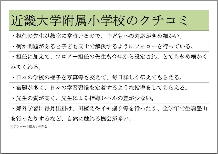 S_09_jyuken_kuchikomi.02jpg