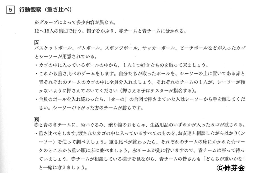 kakomon_kodokansatsu (1)
