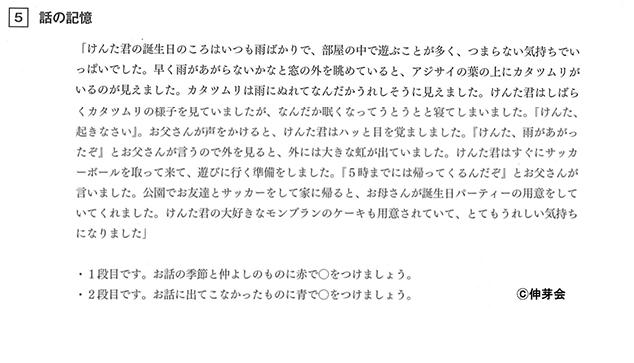 shingafarm_hanashinokioku