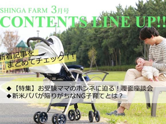 SHINGA FARM 3月号 ラインナップ