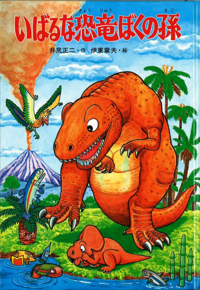 いばるな恐竜僕の孫